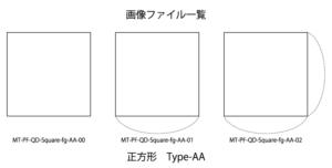 正方形 Type-AA