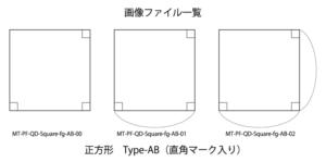 正方形 Type-AB
