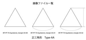 正三角形 Type-AA