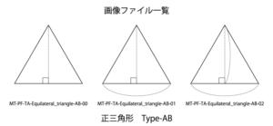 正三角形 Type-AB