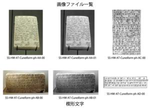 楔形文字 ( くさび形文字 )