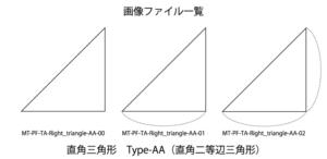 直角三角形 Type-AA