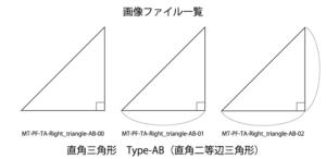 直角三角形 Type-AB